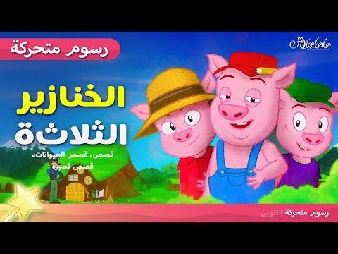 الخنازير الثلاثة 🙂 - قصص للأطفال - قصة قبل النوم للأطفال - رسوم متحركة - بالعربي