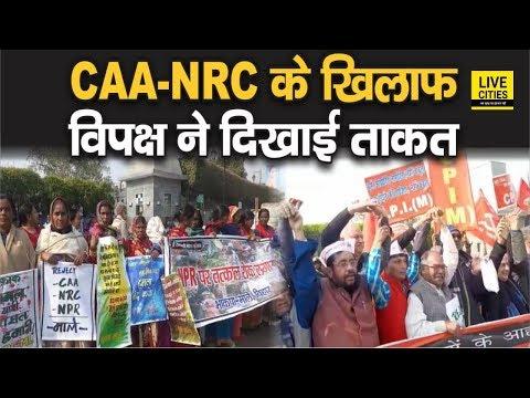 Patna Human Chain में विपक्ष ने दिखाई एकजुटता, RJD को छोड़ विपक्ष के कई दलों के नेता हुए शामिल`