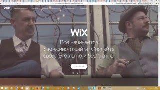 Как создать бесплатный сайт на wix.com