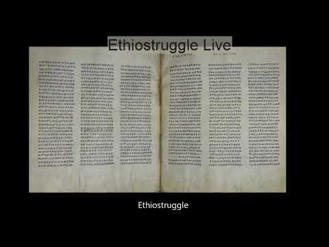 הקלטות נדירות של תפילות ומזמורים של כהני בית ישראל (יהדות אתיופיה) -אוהבי מורשת בית ישראל