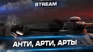 Анти, Арти, арты