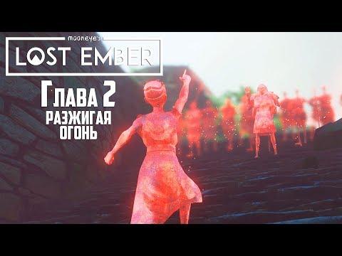 LOST EMBER - Глава 2 РАЗЖИГАЯ ОГОНЬ - Прохождение #2