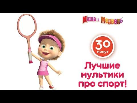 Маша и Медведь - Лучшие мультфильмы про спорт! Веселый спорт с Машей! - Видео онлайн