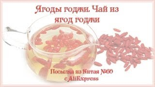 Ягоды годжи. Чай из ягод годжи. Посылка из Китая №60