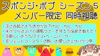 【Memberships only】スポンジ・ボブ(シーズン5)同時視聴会【戌神ころね/ホロライブ】