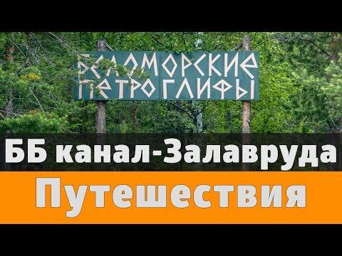 5-я часть. Сегежа, ББ-канал, Беломорск, Петроглифы, Белое море.
