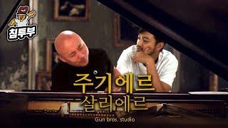 【침&펄 영화 만들기】 음악영화 '주기에르 살리에르'