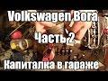 Volkswagen Bora 1.6 AEH Капиталка в гараже. Часть 2