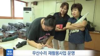 9월 2주_우산수리 재활용사업 운영 영상 썸네일