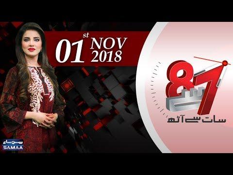 7 Se 8 | Samaa Headlines | Kiran Naz | Nov 01, 2018