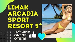 Limak Arcadia Sport Resort 5 обзор отеля Лимак Аркадия Турция Белек 2020
