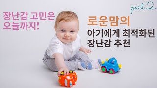 [아기장난감 4편] 9~13개월 장난감 정리 part …