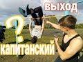 Обучалка по капитанскому выходу!training video on Workout elements