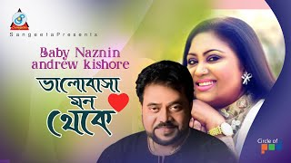 Valobasha Mon Theke - Andrew Kishore Video Song - Ekbar Bolo Valobashi