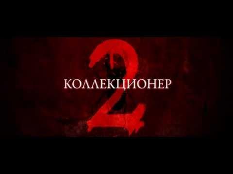 фильм ужасов Коллекционер 2 (русский трейлер) 2012 год