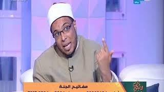 وبكرة احلي | معجزة رسول الله ﷺ تحل الخلاف بين سيدنا علي و فاطمة!