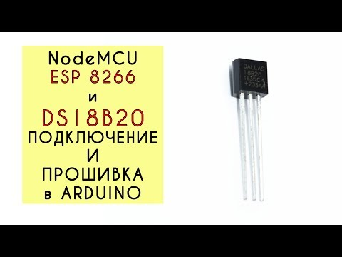 DS18B20 библиотека и подключение к Esp8266 Arduino