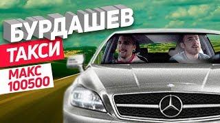 Бурдашев. В такси. Макс Голополосов +100500
