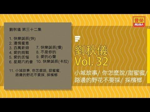 劉秋儀 - 小城故事 / 你怎麼說 / 甜蜜蜜 / 路邊的野花不要採 / 採檳榔 - [Original Music Audio]