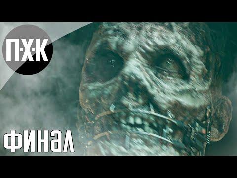Видео: Финал. The Dark Pictures Anthology: House of Ashes. Прохождение 3.