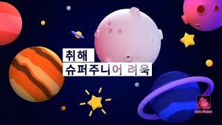 취해- 슈퍼주니어 려욱 (Drunk in the morning- Super Junior Ryeowook) (…