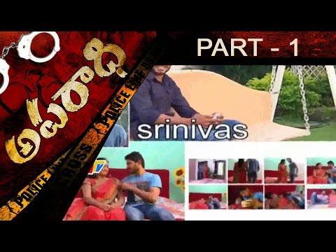 ప్రియుడు మీద కోపంతో అశ్లీలకరమైన ఫొటోలు అప్లోడ్ చేసిన ప్రియురాలు || Aparadhi || Part 1 || NTV