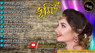 Best of bhoomi bengali Songs || bengali bhoomi album song ||geet sangeet || Anuprerona diary