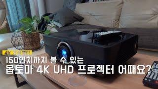 150인치 까지 볼 수 있는 옵토마 4K UHD 프로젝터 어때요? - Optoma ZUHD8 4k projector