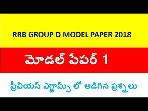 RRB GROUP-D MODEL PAPER 1 in Telugu || PREVIOUS QUESTION PAPER