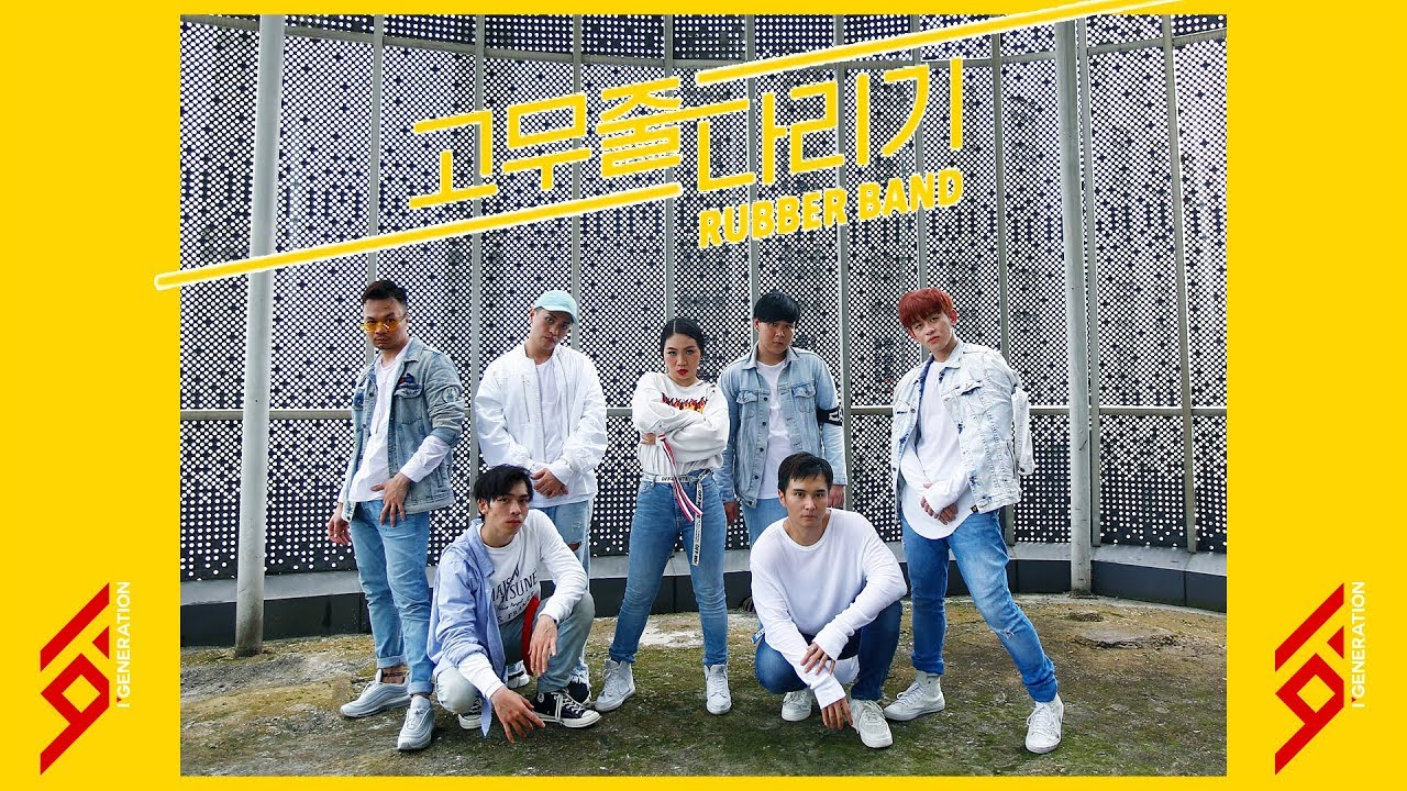 I Generation Ikon 고무줄다리기 Rubber Band Dance Cover
