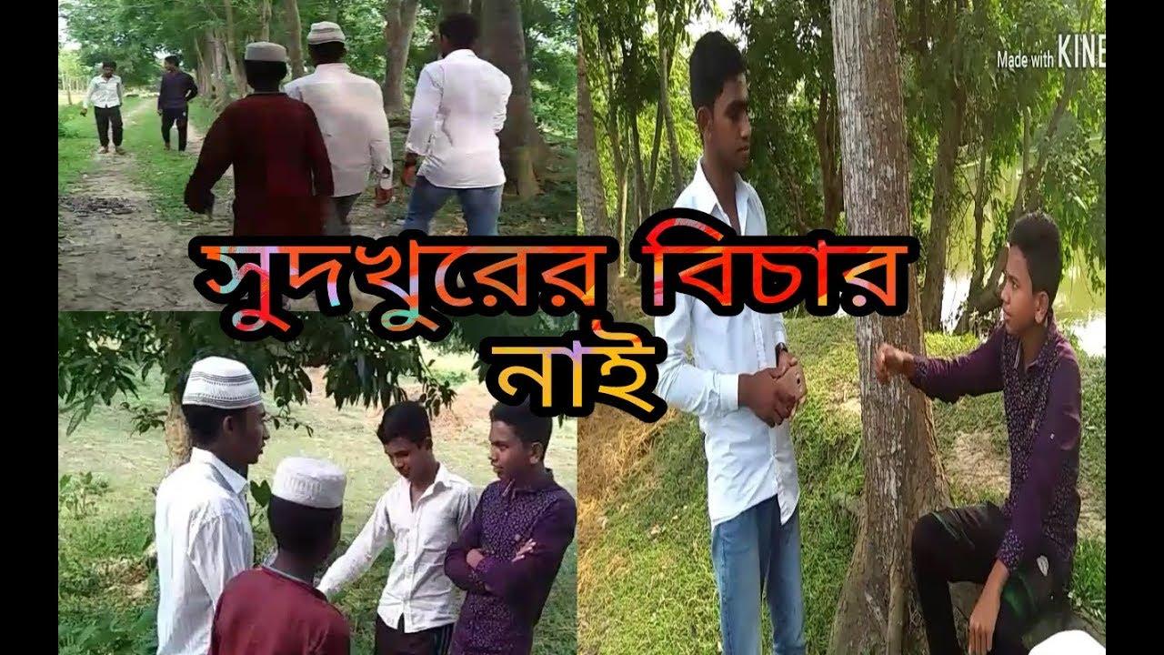 Shudhkurer Bisar Nai||সুধকুর||Bangla Comedy Video||Bangla Natok 2019||