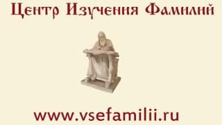 видео Самые распространенные фамилии в России и в мире