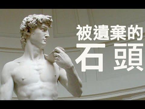 修改版:米开朗基罗用有裂缝的石头雕出完美的大卫雕像(历史上的今天 20180913 第174期)