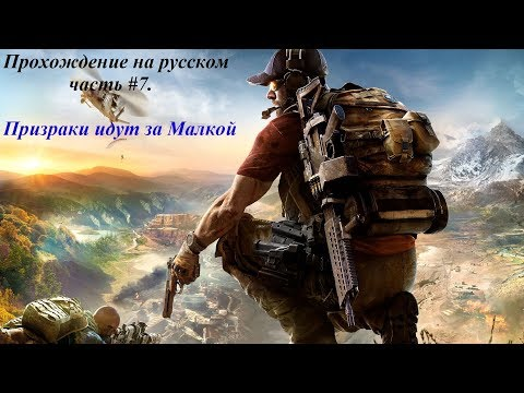 Tom Clancy Ghost Recon Wildlands.Прохождение на русском часть #7. Призраки идут за Малкой