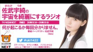 うきラジ→http://www.jorf.co.jp/PROGRAM/uki.php 佐武宇綺→https://twi...
