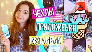 видео Магазин чехлов для iPhone