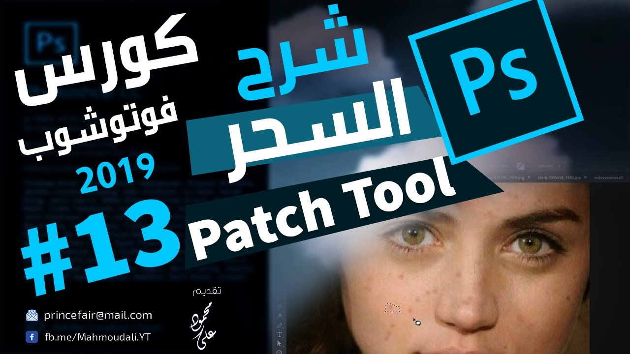 درس باتش تول - Patch Tool كورس تعليم الفوتوشوب 2019 / 13