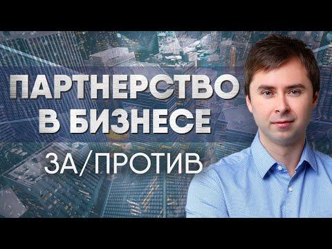 Партнерство. Нужен ли деловой партнер при открытии бизнеса? | Максим Слободянюк ✅ Влог  #1