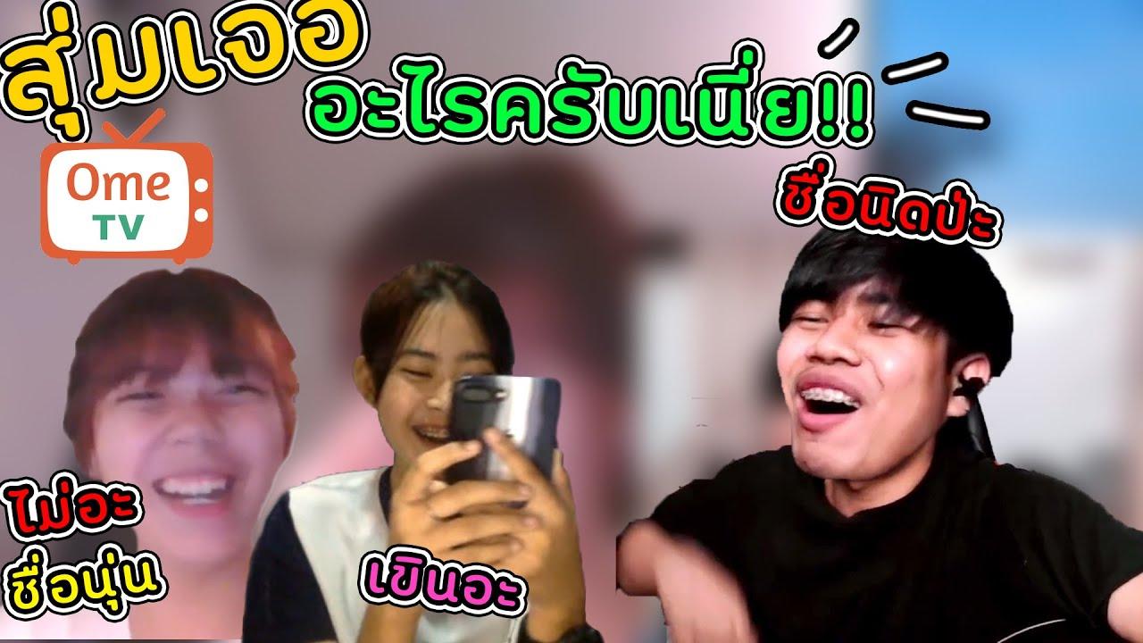 #3 สุ่มวิดีโอคอลปั่นคน-เจอสาวน่ารัก คนไทยเป็นคนตลก555 | Omegle