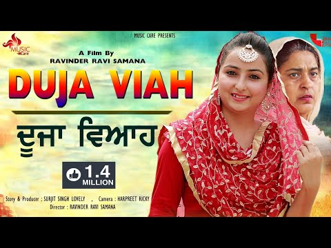 ਦੂਜਾ ਵਿਆਹ (Duja Viah) | FULL HD | New Punjabi Full Movie 2019 | Comedy Funny Movies 2019
