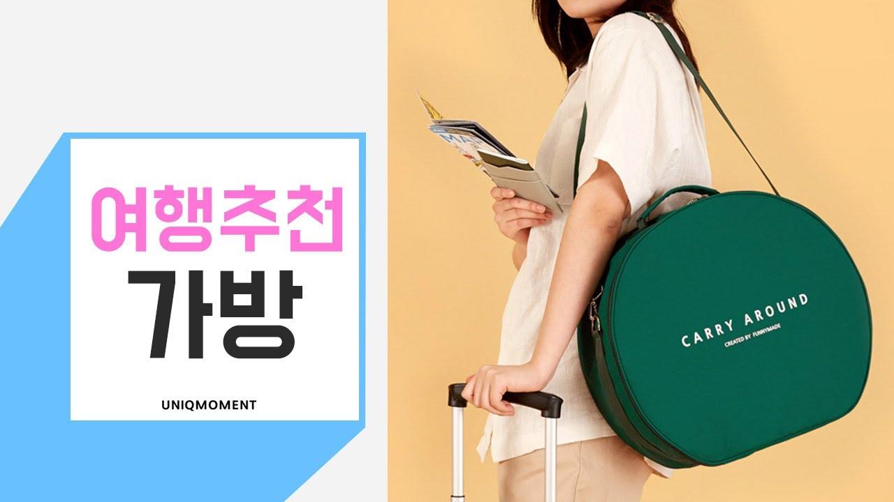 여름휴가 준비 끝! 2020 썸머 여행 추천템 & 여행가방 총집합~