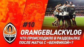 Битва в плей офф маленький болельщик и эксклюзив из раздевалки OrangeBlackVlog из Лиссабона
