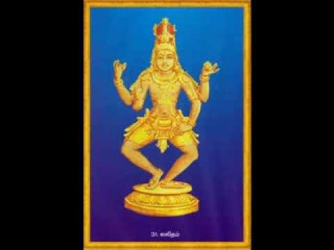 Om namah shivaya lyrics in tamil