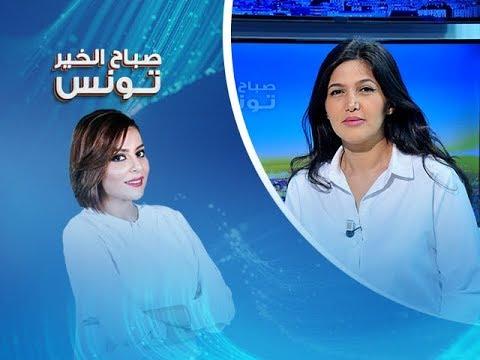صباح الخير تونس ليوم الجمعة 09 فيفري 2018 - قناة نسمة