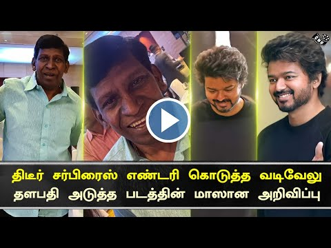Vijay Latest News – Vadivelu Surprise Entry Recent Function | Thalapathy Next Movie Update | Nelson