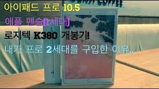 구매하길 정말 잘한 아이패드 프로 2세대 10.5 !!…