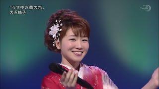大沢桃子 - うすゆき草の恋