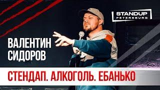 StandUp тур Ты кто такой Выпуск 3 Валентин Сидоров март 2020