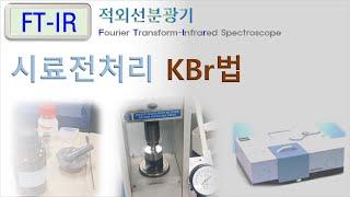 FT-IR 분말시료 전처리 KBr법에 대해 알아봤습니다…