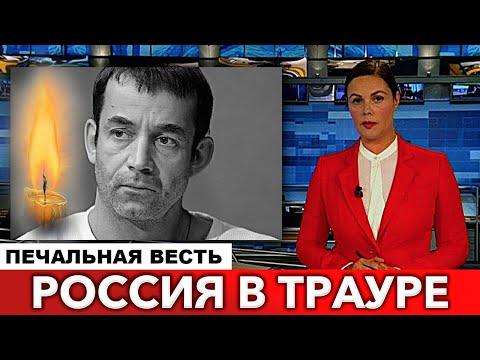 Скончался Утром : Ушел Из Жизни Дмитрий Певцов